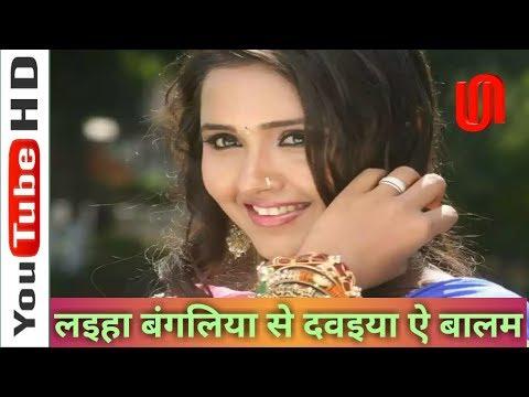 Laiha Bangaliya Se Dawaiya Ae Balam Remix Song || Bhojpuri Song || Dj Rk