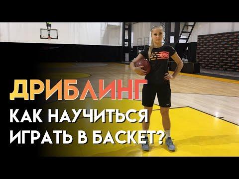 Как научиться играть в баскетбол с нуля?