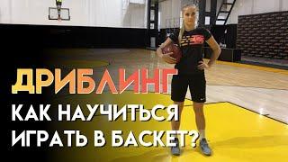 Как научиться играть в баскетбол с нуля?(Всем привет! С вами Алина — тренер Территории мяча. Если ты никогда не играл в баскетбол, но очень хочешь научиться, это видео для тебя!, 2020-03-26T09:30:12Z)