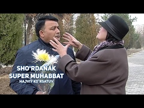 Sho'rdanak - Super muhabbat | Шурданак - Супер мухаббат (hajviy ko'rsatuv)
