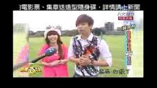 小鬼黃鴻升-娛百20130904黃鴻升變奏的浪漫MV花絮