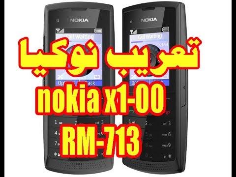 تعريب نوكيا وتحميل فلاشة nokia x1-00 RM-713+hard reset