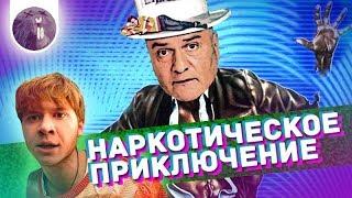 "Обзор фильма ""Повелители снов"" Наркотическое приключение"