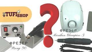 Фрезер для маникюра: фрезер марафон или фрезер стронг?