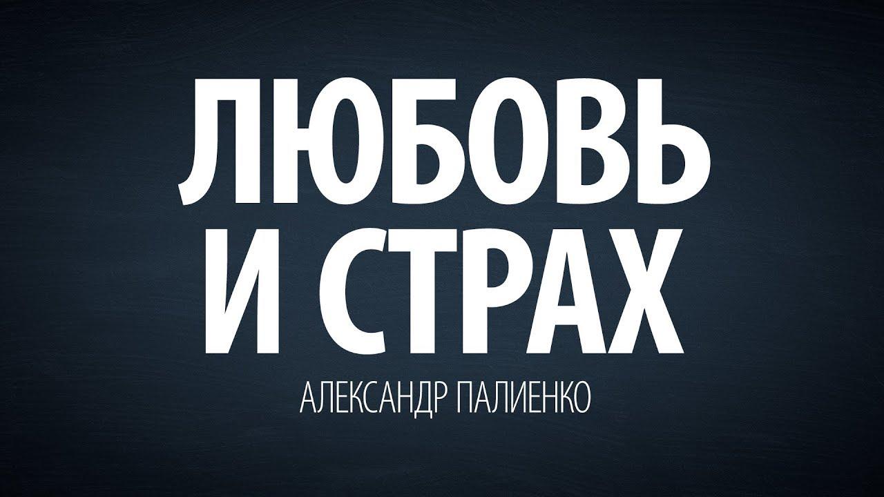 Александр Палиенко - Любовь и страх.