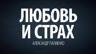 Любовь и страх. Александр Палиенко....