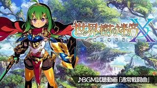 2018/8/2発売・3DS『世界樹の迷宮X(クロス)』。新曲となる通常戦闘曲の...