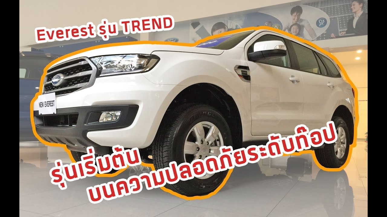 รีวิว : Everest Trend 2.0L 10AT รถครอบครัวความปลอดภัยสูงในราคาเริ่มต้น | ฟอร์ดภัทร