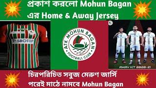 Mohun Bagan Jersey Release Officially💥 Atk Mohun Bagan এর জার্সি সবুজ মেরুণই⚽ Atk Mohun Bagan Jersey