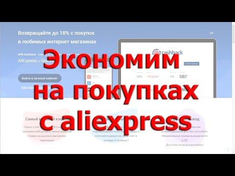 Экономим на покупках с aliexpress. cashback.epn.bz