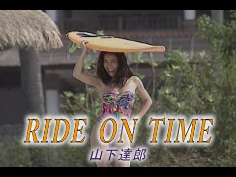 RIDE ON TIME (カラオケ) 山下達郎