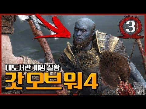 갓오브워 4] 대도서관 게임 실황 3화 - 북유럽 신들을 때려 잡는 갓띵작! (God Of War 4)