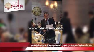 بالفيديو ..حاتم باشات: العقوبات الأمريكية على السودان متعارضة مع المواثيق الدولية وحقوق الإنسان