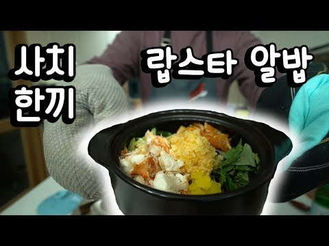 [luxurious-self-cooking-recipe-for-living-alone]-rice-with-fish-roe-and-lobster