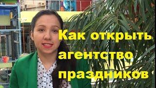 видео Организация детских праздников