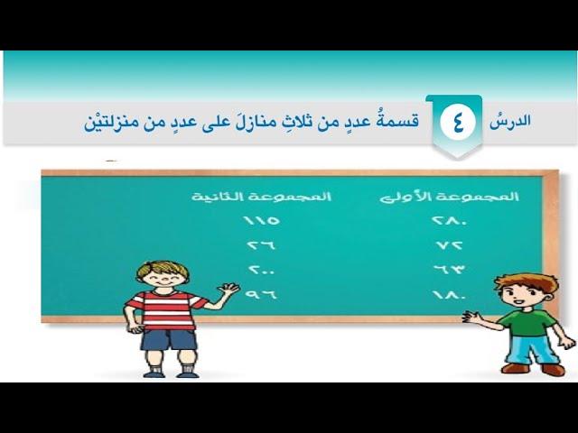 درس قسمة عدد من ثلاث منازل على عدد من منزلتين+حل التدريبات| الصف الرابع|الرياضيات|الوحدة 8|الدرس 4