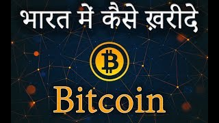 How to buy legally Bitcoins in India