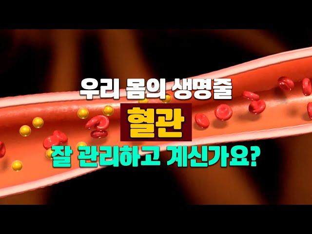 [EPAX] 혈관건강, 오메가3로 지키자