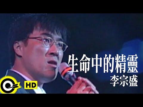 李宗盛 Jonathan Lee【生命中的精靈 The spirit of life】Official Music Video (LIVE版)