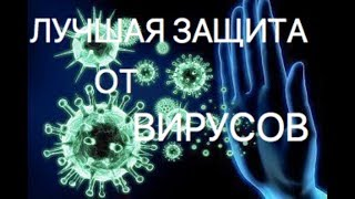 Лучшая защита от вирусов