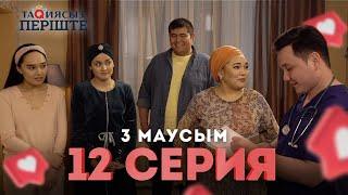 Тақиясыз періште 3 маусым 12 серия   Такиясыз периште   Taqiyasyz perishte