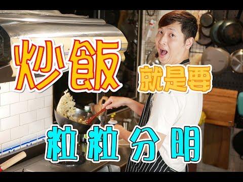 【教你炒出粒粒分明的炒飯!】  熱飯還是冷飯?|炒飯總是溼溼的?|