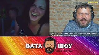 Бородатый украинец разбивает сердца. Андрей Полтава ВАТА ШОУ