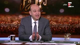 لقاء محمد دحلان في برنامج كل يوم مع عمرو اديب HD