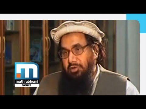 Pakistan Declares Hafiz Saeed As 'Terrorist'| Mathrubhumi News