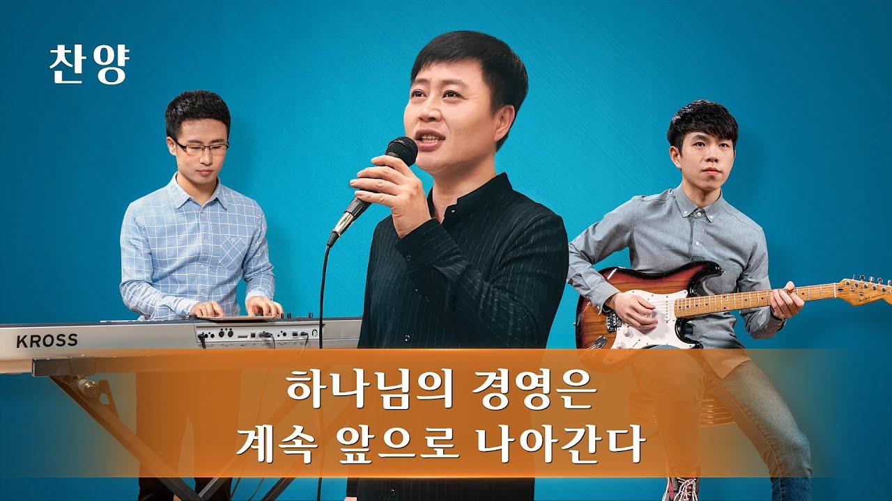 찬양 뮤직비디오/MV <하나님의 경영은 계속 앞으로 나아간다>