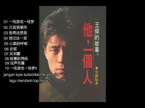 10 lagu wang cie album 1987