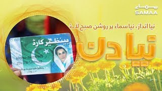 Kia apko message aya Benazir Income Program mein paise nikle hain?