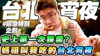 媽祖叫我一定要吃的台北宵夜!炒花枝還敢賣450到底是不是頭撞到?【TOYZ】