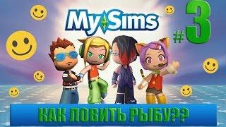 My Sims | КАК ЛОВИТЬ РЫБУ???  #3(Подписывайтесь на мой Канал: https://goo.gl/lJDy9L Моя Группа VK: https://vk.com/gc_alice_liddell Если вам понравилось видео, ставьте..., 2016-03-31T18:26:29.000Z)