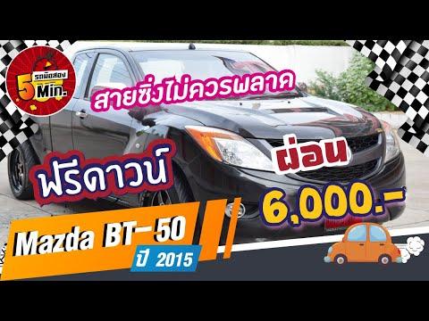 Mazda BT-50 Pro มือสอง (กระบะมาสด้ามือสอง) สายซิ่งไม่ควรพลาด แต่งสวยๆ ฟรีดาวน์ ผ่อนสบายๆ 6,000.-