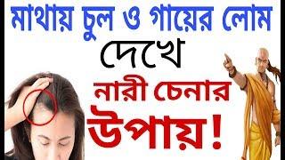 মাথার চুল দেখে নারী চেনার সহজ উপায়   Rasifal By Astralogy    Bengali Tutorial Channel