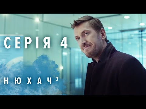 НЮХАЧ. СЕЗОН 3. СЕРИЯ 4. The Sniffer. Season 3. Episode 4