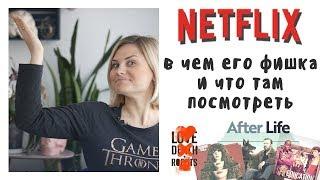 Netflix - зачем он нужен и что там можно посмотреть // Лучшие сериалы Netflix 2019