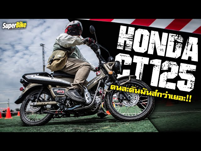 ภาพบรรยากาศ First Ride HONDA CT 125