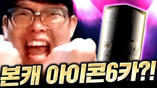 """본캐 """"아이콘 6카"""" 샀습니다..  그 이유는...  피파4"""