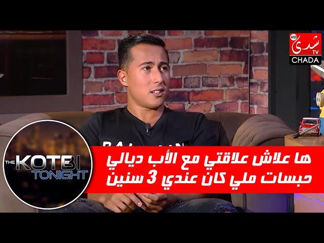 أيمن السرحاني : ها علاش علاقتي مع الأب ديالي حبسات ملي كان عندي 3 سنين