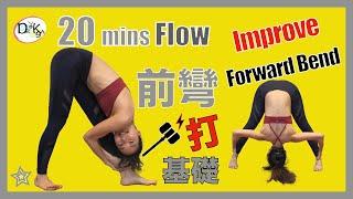 Follow Along Yoga Flow to Improve Forward Bend   20分鐘跟練版   讓前彎大進步