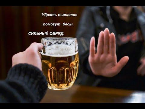 Сильный обряд, чтобы убрать пьянство. #пьянство