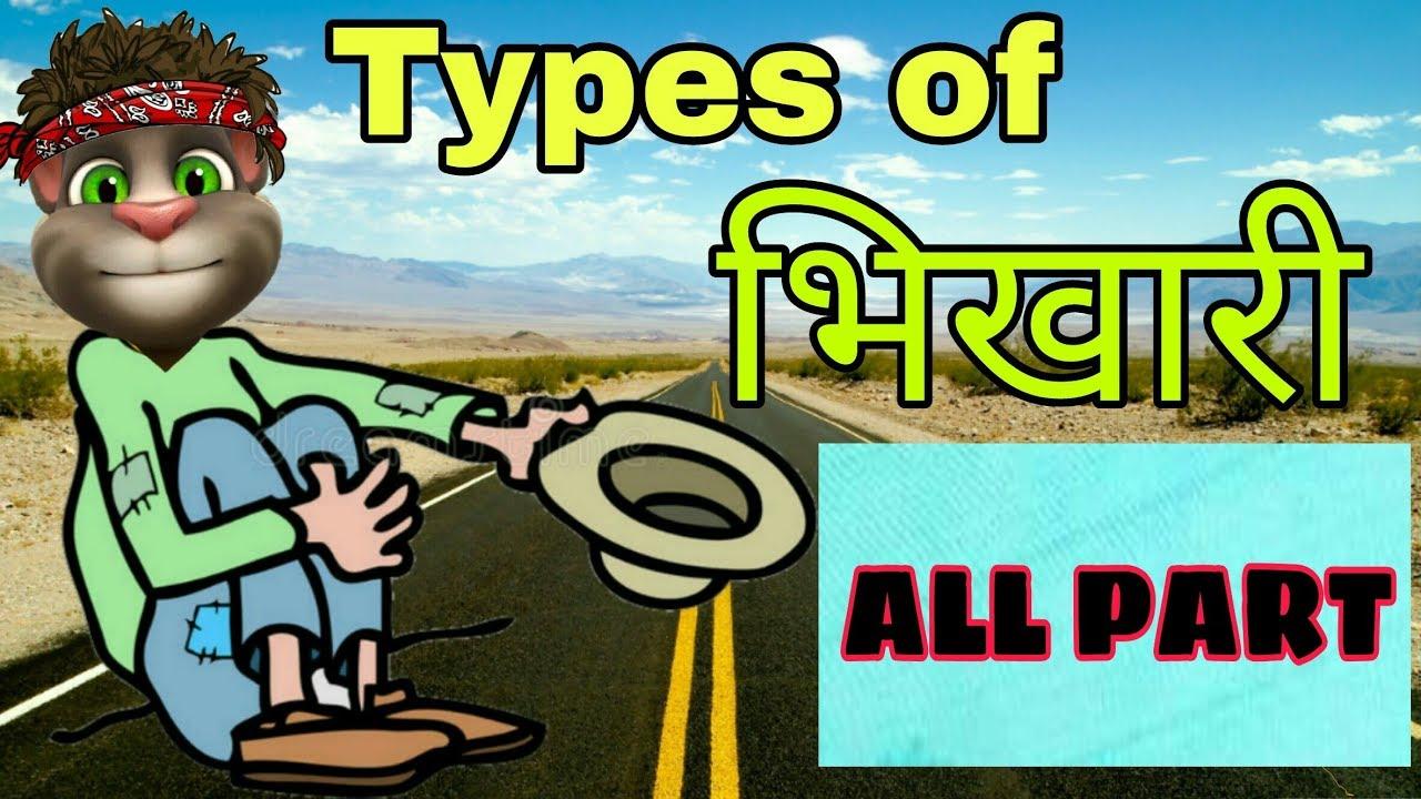 Download BHIKARI FUNNY JOKES - TALKING TOM BHIKARI FUNNY VIDEOS ALL PART