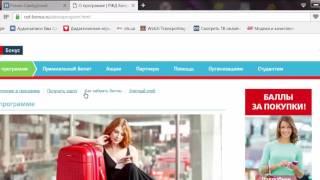 рЖД Бонус,премиальный билет,регистрация в программе ржд бонус