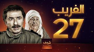 مسلسل الغريب الحلقة 27 السابعة العشرون HD