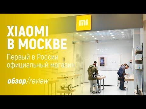XIAOMI В МОСКВЕ - Первый в России  официальный магазин - Обзор