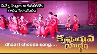 Video Dhaari Choodu Dhummu Chudu Dance by Kids| Krishnarjuna Yuddham Songs download MP3, 3GP, MP4, WEBM, AVI, FLV Juli 2018