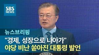 """야권, 대통령 '경제 성공' 발언 맹비난…""""측근들이 원수 짓"""" / SBS / 주영진의 뉴스브리핑"""