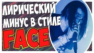 ЛИРИЧЕСКИЙ МИНУС FACE - СОЗДАНИЕ С НУЛЯ В FL STUDIO 12
